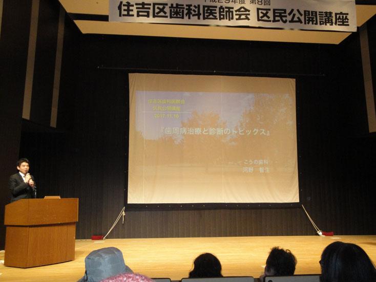 区民公開講座