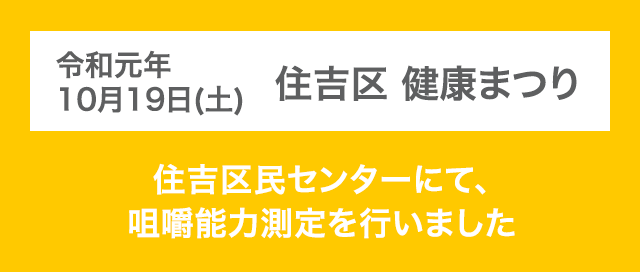 住吉区健康まつり|令和元年10月19日(土)に住吉区民センターにて、咀嚼能力検定を行いました。